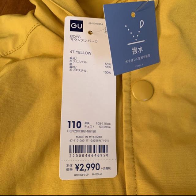 GU(ジーユー)の【新品未使用】GU  マウンテンパーカ イエロー 110 キッズ/ベビー/マタニティのキッズ服男の子用(90cm~)(ジャケット/上着)の商品写真