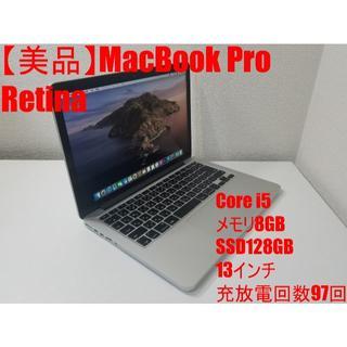 Apple - 【美品】MacBook Pro Core i5 メモリ8GB SSD128GB