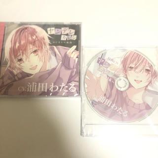 浦田わたる ヤンデレカレシ 特典CD付き