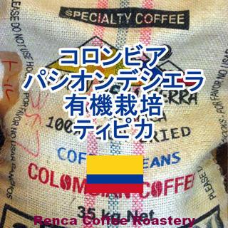 コロンビア 花と珈琲の国 有機栽培 中深煎り 自家焙煎 コーヒー豆 200g(コーヒー)