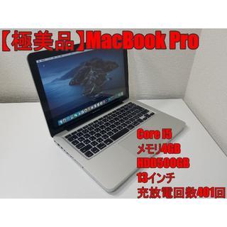 Apple - 【極美品】MacBook Pro Core i5 メモリ4GB HDD500GB