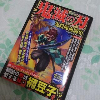 シュウエイシャ(集英社)の鬼滅の刃 鬼殺隊血闘史(アート/エンタメ)