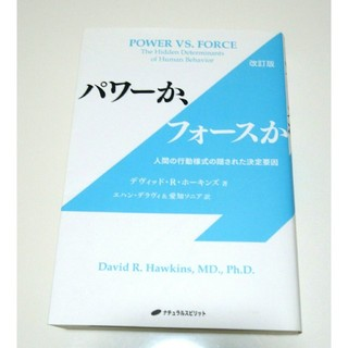 パワーか、フォースか 人間の行動様式の隠された決定要因