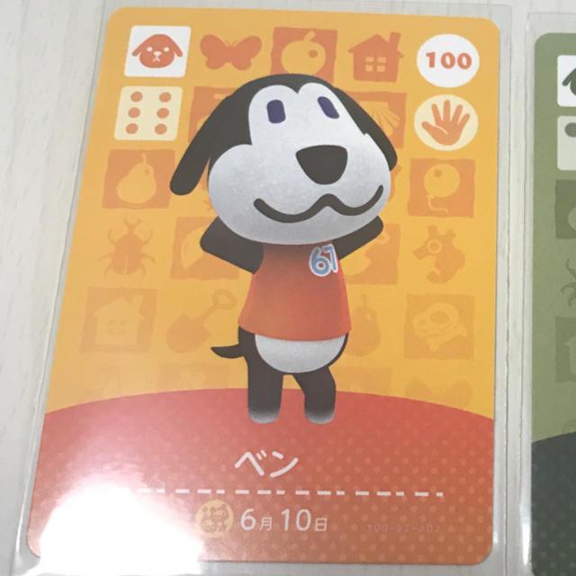 任天堂(ニンテンドウ)のamiibo  ベン エンタメ/ホビーのアニメグッズ(カード)の商品写真