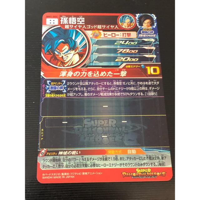 BM1弾-SEC 孫悟空 スーパードラゴンボールヒーローズ エンタメ/ホビーのトレーディングカード(シングルカード)の商品写真