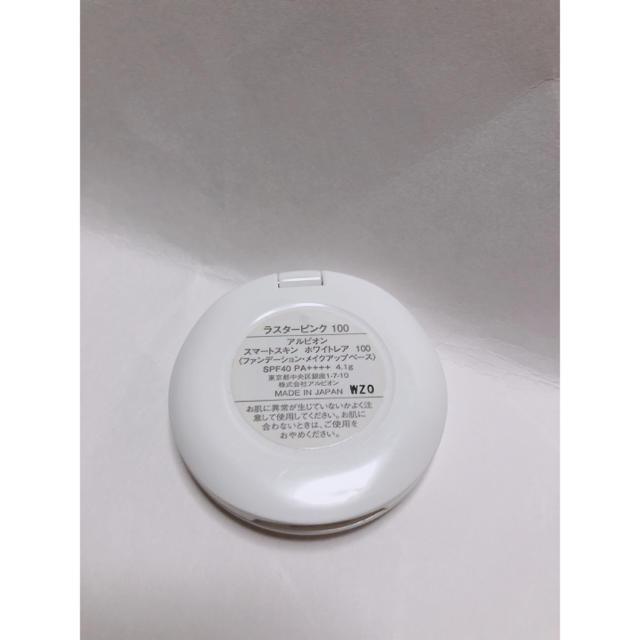 ALBION(アルビオン)のアルビオン スマートスキン ホワイトレア メイクアップベース コスメ/美容のベースメイク/化粧品(コントロールカラー)の商品写真