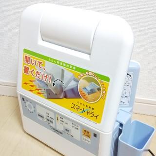 象印 - 人気モデル✨動作確認済み✨象印 布団乾燥機 スマートドライ