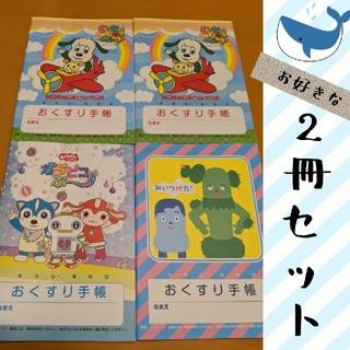 【お名前シール印字】おくすり手帳☆2冊セット