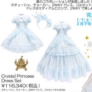Angelic Pretty - レア 美品 アンジェリックプリティ ドレス サックス コラボ 受注 シンデレラ