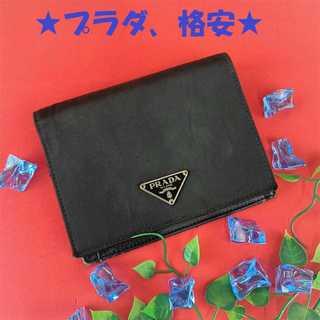 プラダ(PRADA)の★セール★ 【プラダ】 折り財布 ナイロン レザー レディース ブランド 黒 (財布)
