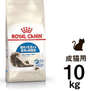 ロイヤルカナン(ROYAL CANIN)のロイヤルカナン   インドアロングヘアー  10Kg(ペットフード)