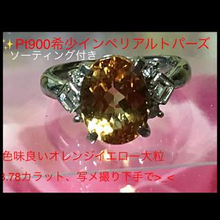 美品✨Pt900希少インペリアルトパーズ3.78&ダイヤ0.3❤️色味良いリング(リング(指輪))