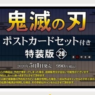 集英社 - 【あいり様専用】鬼滅の刃 20巻 ポストカードセット付き 特装版