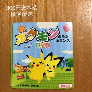 ポケモン - ★300円送料込・匿名配送★ポケモンのうた&ダンス DVD