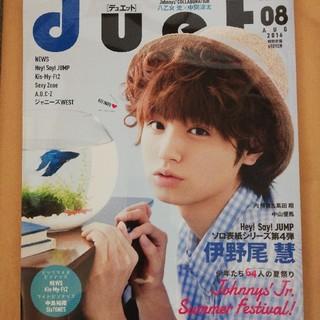 Johnny's - Duet (デュエット) 2016年 08月号 伊野尾慧表紙
