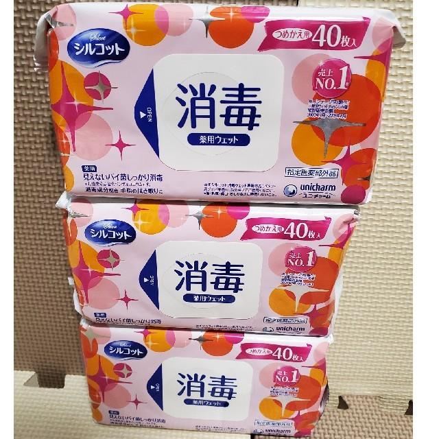 Unicharm(ユニチャーム)のシルコット 消毒 薬用ウエット 40枚×3パック 120枚 インテリア/住まい/日用品のキッチン/食器(アルコールグッズ)の商品写真