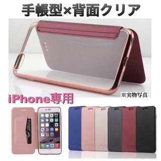 ピンク・桃?手帳型ケース?iPhone 背面クリアケース