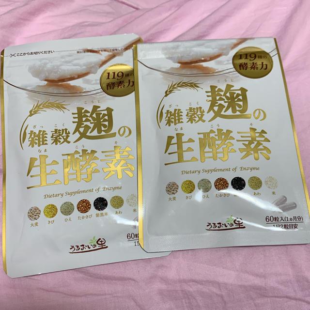 雑穀麹の生酵素 健康補助食品 2袋  コスメ/美容のダイエット(ダイエット食品)の商品写真