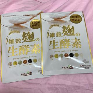 雑穀麹の生酵素 健康補助食品 2袋