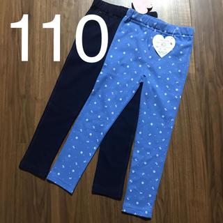 【未使用】10分丈 パンツ 2枚組 110センチ