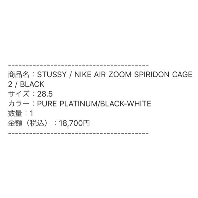 NIKE(ナイキ)の【新品送料込】NIKE×STUSSY AIR SPIRIDON CAGE 2 メンズの靴/シューズ(スニーカー)の商品写真