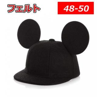 黒★子供48-50 マウス キャップ 耳付き帽子 フェルト