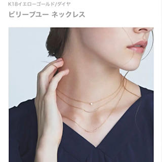 AHKAH - アーカー ビリーブユー ネックレス Anna様 本日価格 0.1ct ロング