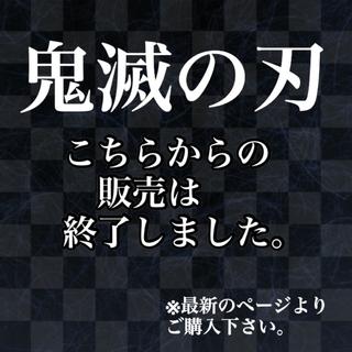 鬼滅の刃■BANDAI■ラバーマスコット2