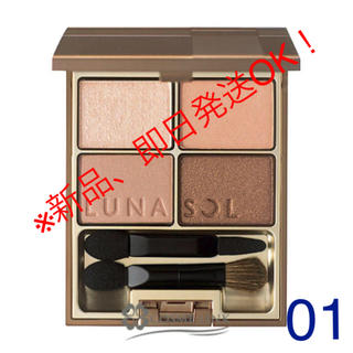 LUNASOL - ルナソル スキンモデリングアイズ 01 beige beige