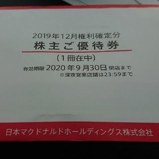 マクドナルド 優待券 1冊 新品(フード/ドリンク券)