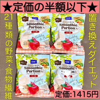 LION - 1日35円朝食置き換え★DHCスムージー  ポーション りんご味5個入り×4袋
