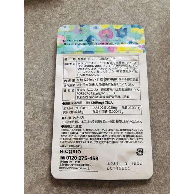 悠悠館 NICORIO Lakubi  コスメ/美容のダイエット(ダイエット食品)の商品写真