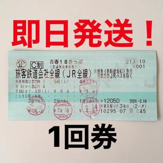 ジェイアール(JR)の青春18きっぷ 1回券(鉄道乗車券)
