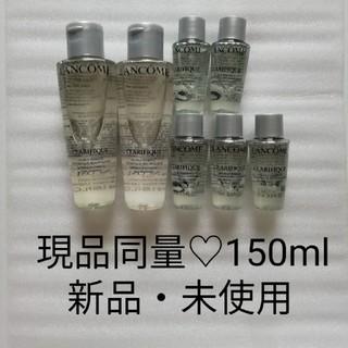 LANCOME - 現品同量♡ランコム♡クラリフィック デュアル エッセンスローション♡150ml