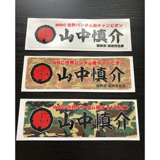 山中慎介選手 ステッカー(ボクシング)