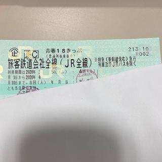 ジェイアール(JR)の青春18切符 残り1回 速達配達(4/8中到着)(鉄道乗車券)