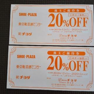 ナイキ(NIKE)の20%優待券、東京靴流通センター/シュープラザ/シュープラザパーク等(ショッピング)