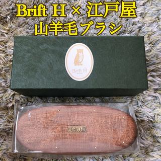 江戸屋×Brift H  山羊毛ブラシ ブリフトアッシュ