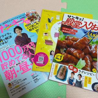 サンキュ 雑誌 5月号 最新号