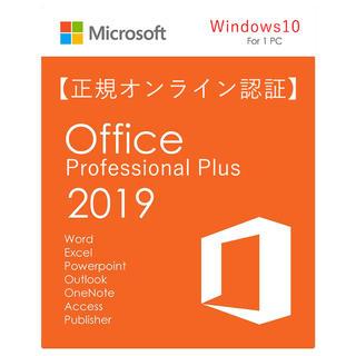 Microsoft - Office 2019 Pro Plus【Office公式サイトからDL】