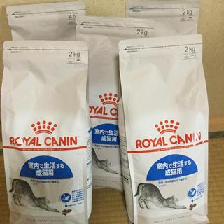ロイヤルカナン(ROYAL CANIN)のロイヤルカナン 室内で生活する成猫用 2キロ×5個(ペットフード)