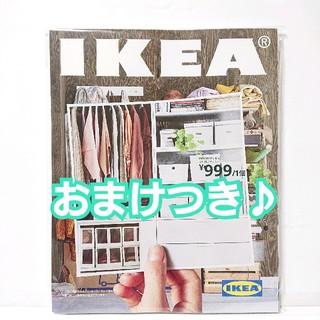 イケア(IKEA)の『おまけつき🎁』 IKEA カタログ 2020 春夏号(住まい/暮らし/子育て)