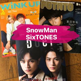 Johnny's - winkup  duet POTATO 5月号 SnowMan SixTONES