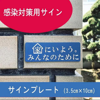 【送料無料】感染対策用サイン 家にいよう みんなのために【3.5cm×10cm】(店舗用品)