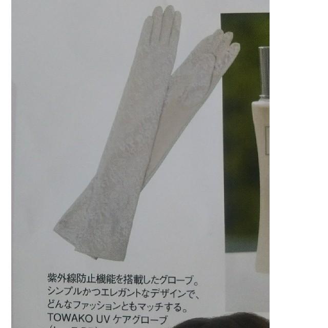 お値下げ中 新品フェリーチェトワコUVグローブ 日焼け防止手袋 レディースのファッション小物(手袋)の商品写真