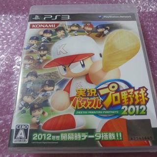 PlayStation3 - PS3 実況パワフルプロ野球2012 ⇒送料無料