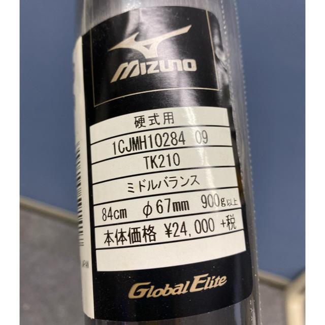 MIZUNO(ミズノ)のミズノ グローバルエリート 一般硬式バット スポーツ/アウトドアの野球(バット)の商品写真