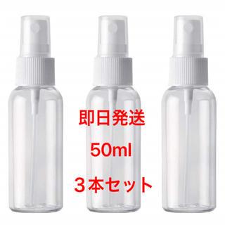 霧吹きボトル   50ml×3