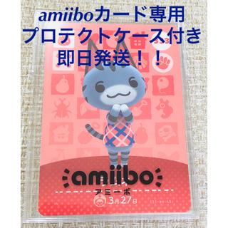 Nintendo Switch - 【新品】amiiboカード ラムネ (専用プロテクトケース付き)
