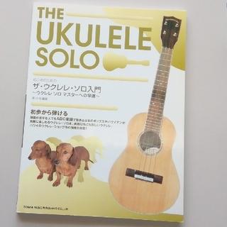 初心者のためのザ・ウクレレ・ソロ入門 最終値下げ(その他)